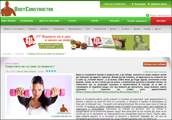 Bodyconstructor