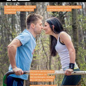 IFS Journal 29: Хранителните разстройства – съвременният вирус