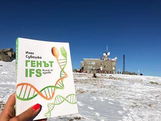 ifs-gene-vitosha