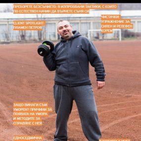 IFS Journal 17: Пламен Петров – Как един бизнеТмен свали 15кг. и промени начина си на живот
