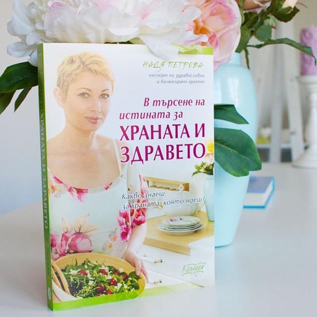 Надя Петрова: В търсене на истината за храната и здравето
