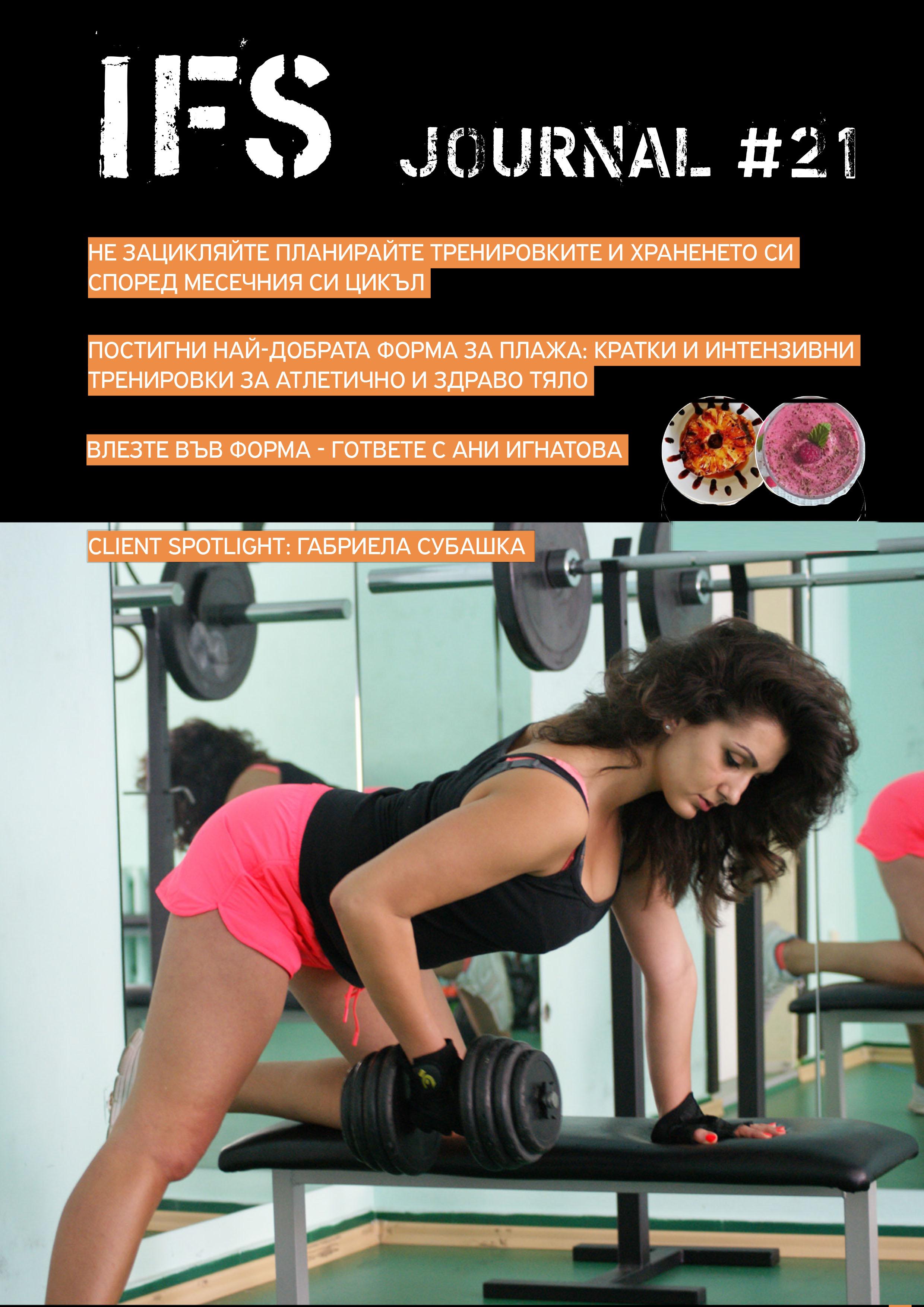 IFS Journal 21: Не зацикляйте: Планирайте тренировките и храненето си според месечния си цикъл