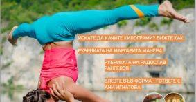 IFS Journal 22: Искате да оформите мускули, докато чистите мазнини? Вижте как!