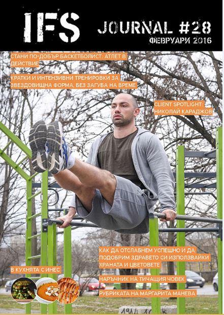 IFS Journal 28: 13 упражнения, с които да подготвите тялото си за бягане