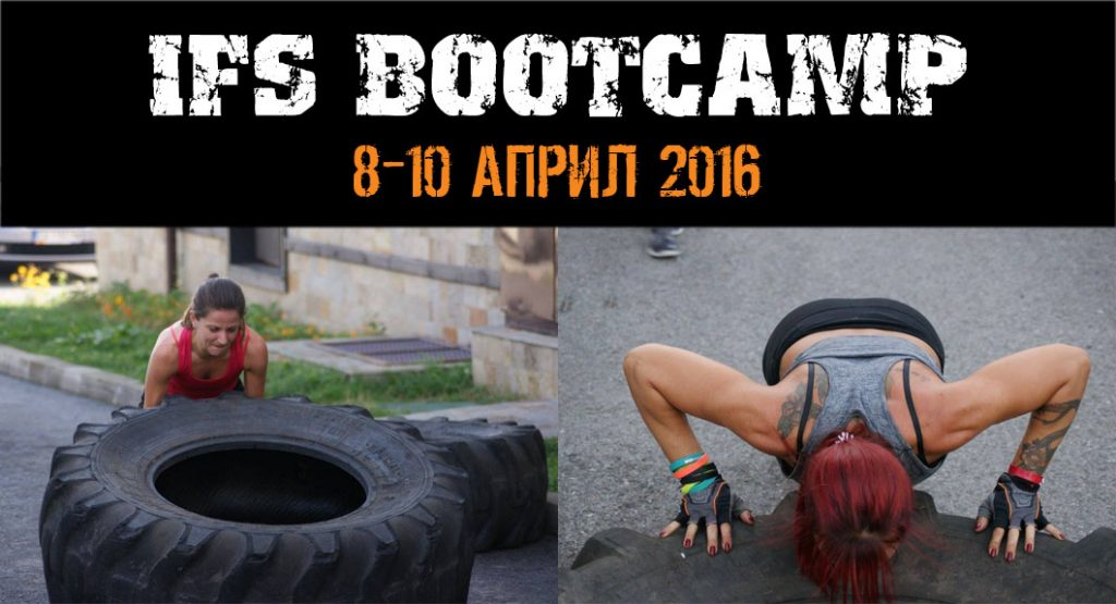 IFS Bootcamp April 2016 Blog Cover