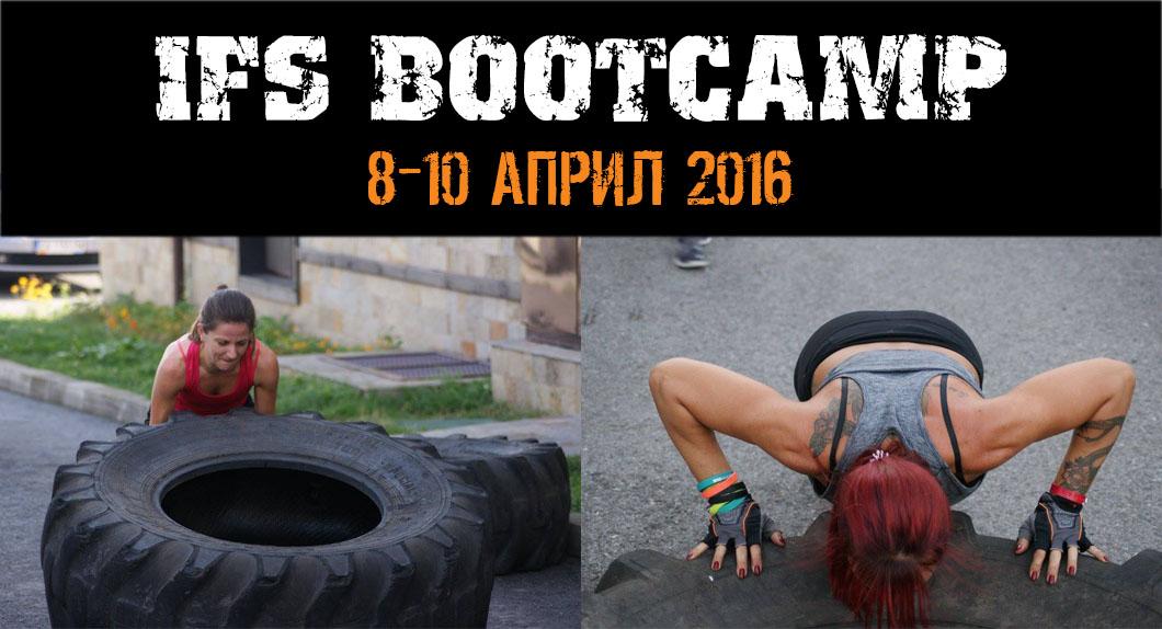 НОВО: IFS Bootcamp, Април 2016г. – ПРИСЪЕДИНЕТЕ СЕ!