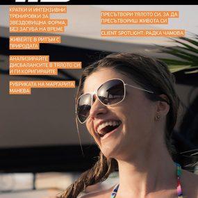 IFS Journal 32: Неподозираната причина за глада за въглехидрати и трупането на мазнини