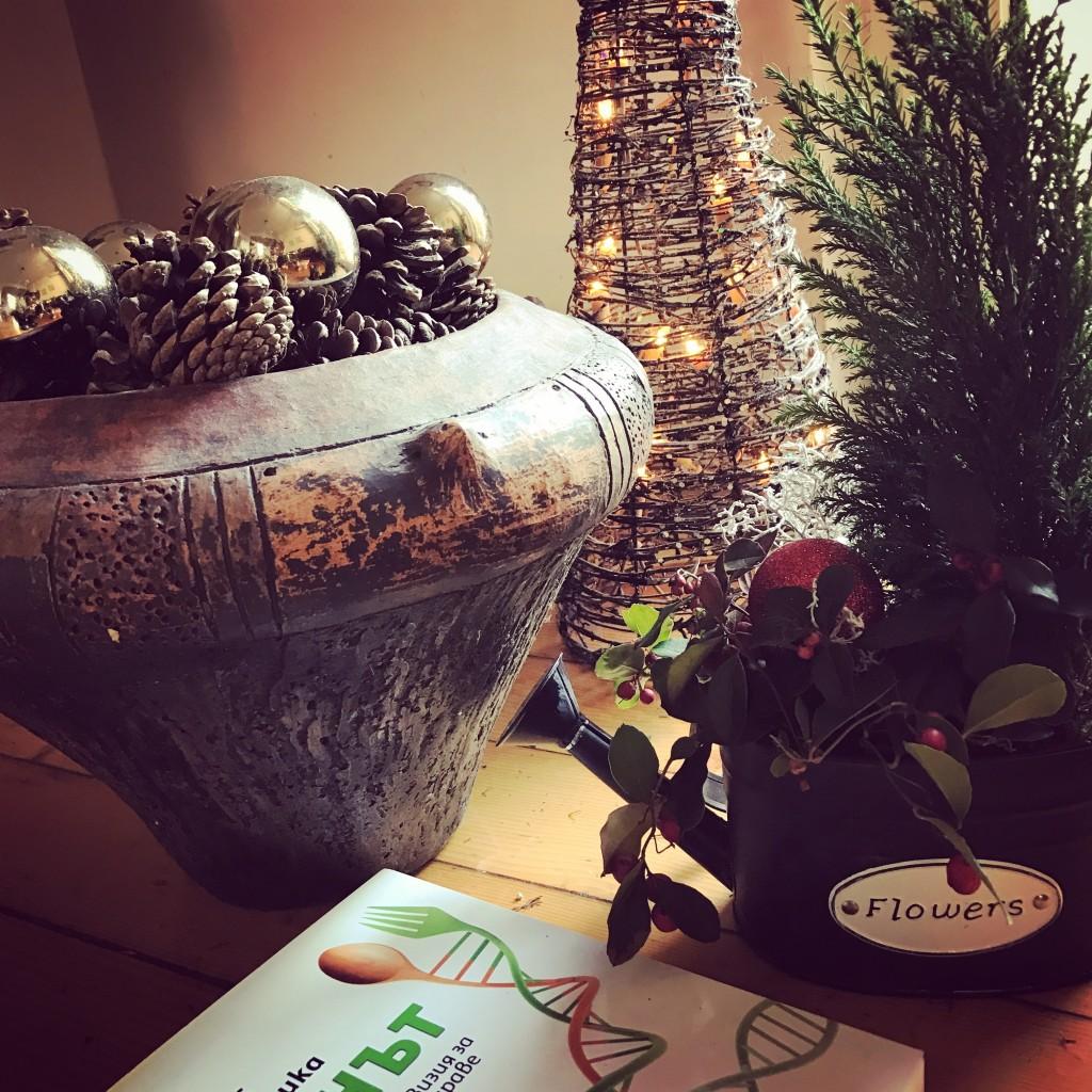 Да бъдеш гладен… Весели празници!