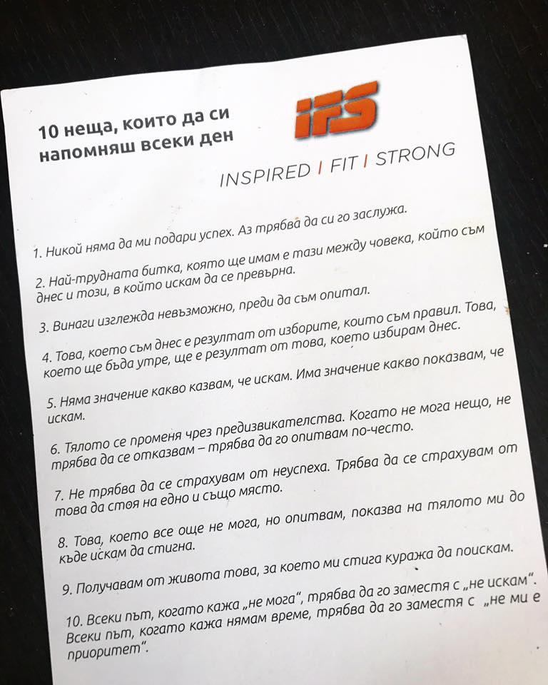 IFS програма