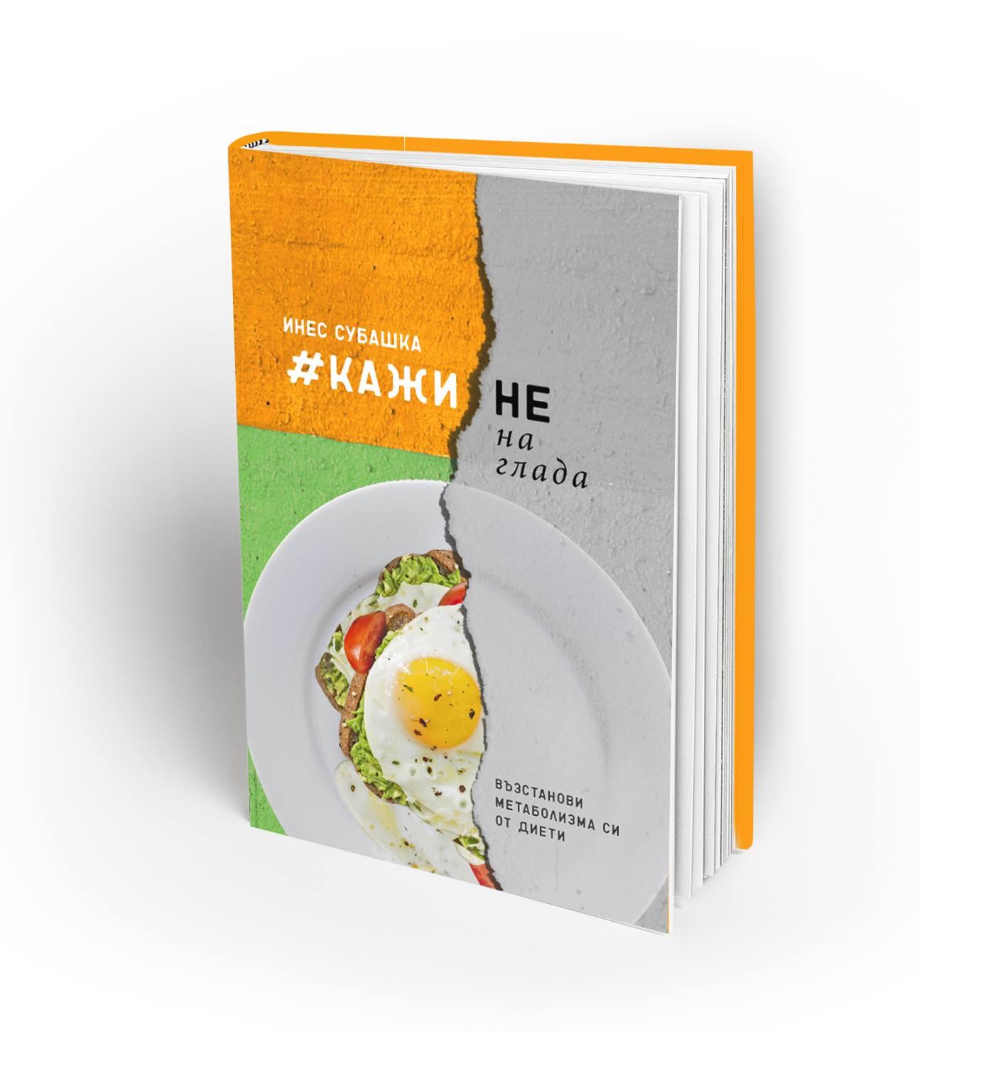 #КажиНЕнаГлада: Възстанови метаболизма си от диети