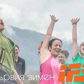 Първи зимен IFS Bootcamp 25.01-28.01.18г.- град Тетевен