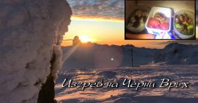 Влог: Зимна приказка и изгрев на Черни връх