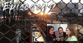 Семинар в Полша|NKT| Хранене и изваден мъдрец| Влог 12