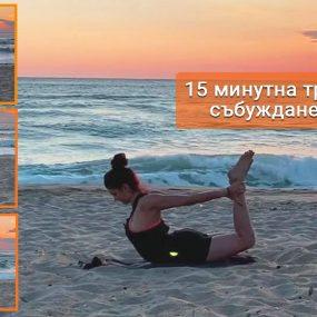 15 минутна тренировка за събуждане на тялото| Невероятен изгрев