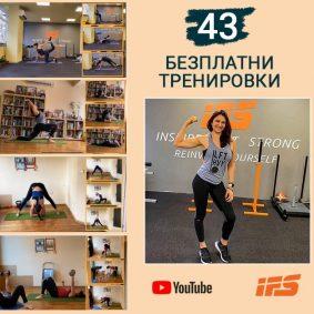 43 безплатни тренировки, които можете да изпълнявате вкъщи