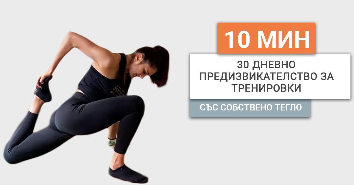 30 дни безплатни тренировки – изгради навик за 10мин. на ден