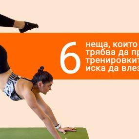 6 неща, които всяка жена трябва да промени в тренировките си, ако иска да влезе във форма