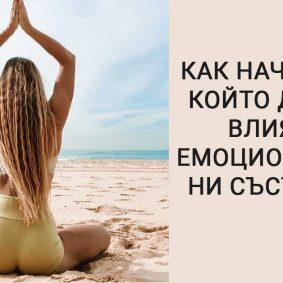 3 техники на дишане за намаляване на стреса и подобряване на емоционалното състояние