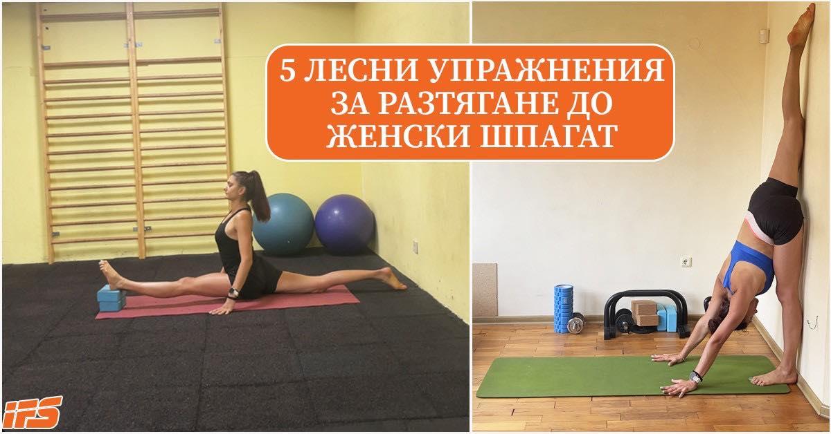 5 лесни упражнения за разтягане до женски шпагат