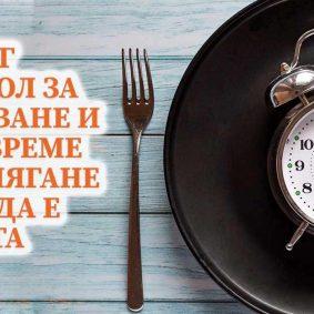 Фастинг протокол за отслабване и колко време преди лягане трябва да е вечерята